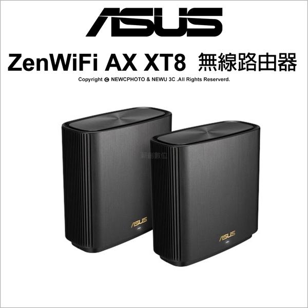 含稅免運少量現貨 ASUS 華碩 ZenWiFi XT8 AX6600 網狀路由系統2入 無線路由器 分享器