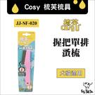 COSY梳芙[寵物美容用品,握把單排蚤梳]JJ-SF-020