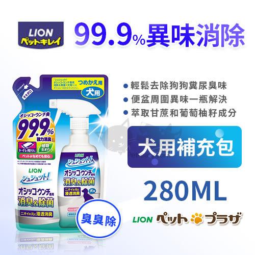 PetLand寵物樂園《日本LION》臭臭除貓砂盆專用99.9%補充包-犬用異味消除