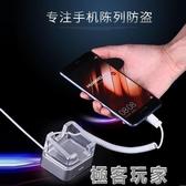 華為手機防盜器展示架托蘋果安卓報警器支架鎖平板充電體驗臺 極客玩家