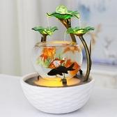 玻璃金魚缸客廳創意小型流水擺件電視櫃辦公桌面噴泉開業禮品招財-享家