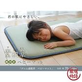 【日本製】日本製 嬰兒床草蓆墊 素肌草 無加工 SD-1069 -