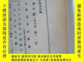 二手書博民逛書店叢書集成初編罕見萍洲可談、石林燕語 (全1―2冊) 2754—2