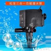 魚缸過濾器 鬆寶靜音氧氣泵魚缸水泵三合一潛水泵水族箱過濾器循環抽水增氧泵 艾家