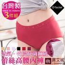 台灣製造,蕾絲高腰褲,TENCEL材質纖維,竹炭內裏抗菌更健康|隨機出貨不挑色