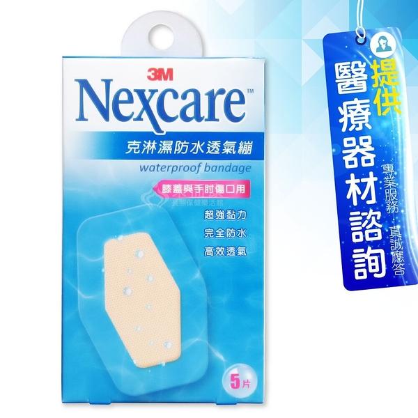 來而康 3M Nexcare 克淋濕防水透氣繃 (滅菌) 6x8.8 5入