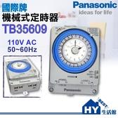 國際牌 TB35系列 TB35609 自動定時器 110V (計時器) 24小時定時開關。廣告招牌、電熱水器專用
