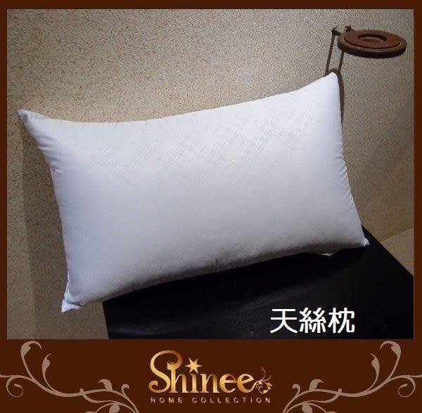 SHINEE 天然《天絲健康抗菌枕》-2入 枕頭 天絲