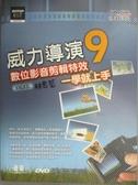 【書寶二手書T3/電腦_QJH】威力導演9_李燕秋