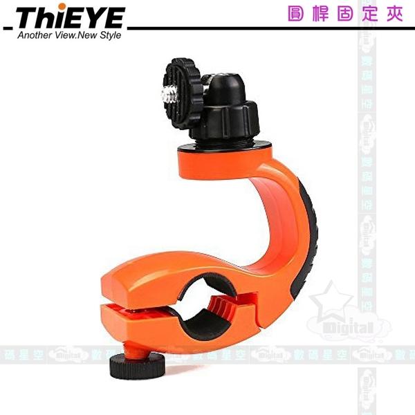 《飛翔無線3C》ThiEYE 圓桿固定夾〔原廠公司貨 適用 i30 i-30〕可鎖 腳踏車 機車 16-43mm