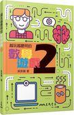 越玩越聰明的數學遊戲2