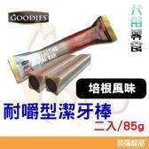 寵愛物語-耐嚼型潔牙棒-培根風味85g/狗潔牙/狗零食(2支/包)【寶羅寵品】