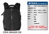 【聖影數位】BENRO 百諾 Cool Walker Pro 酷行者專業系列 CW250 雙肩攝影背包 附防雨罩可攜腳架 黑