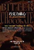 (二手書)巧克力禍心─誘人甜品的黑暗真相