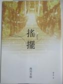 【書寶二手書T7/翻譯小說_H63】搖擺_西川美和