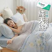 『TCL30』奧地利100%TENCEL涼感純天絲6尺雙人加大床包枕套三件組(不含被套)床單 床套 床巾
