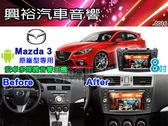 【專車專款】10-16年 MAZDA 3 適用8吋彩色液晶全觸控DVD主機
