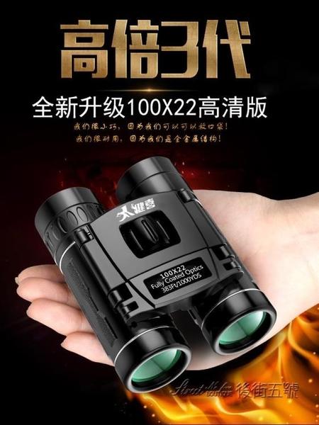 手機雙筒望遠鏡高倍高清夜視兒童戶外高清一萬米演唱會迷你望眼鏡 後街五號