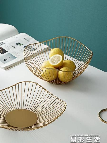 果盤鐵藝網紅水果籃 北歐風格客廳茶幾果盤家用現代風創意零食收納籃 晶彩