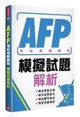 AFP理財規劃顧問-模擬試題解析