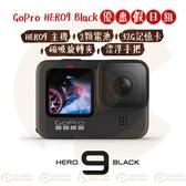 ◎相機專家◎ 送鋼化貼 現貨 GoPro HERO9 Black 假日組 運動相機 CHDHX-901-LW 公司貨