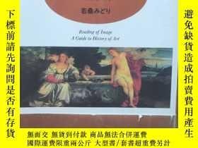 二手書博民逛書店美術史入門Reading罕見of Image A Guide to History of Art圖像閱讀:藝術史指