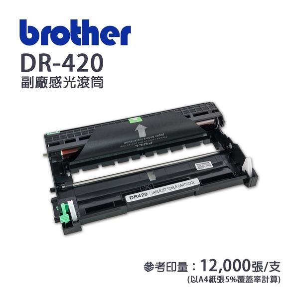 【有購豐】brother DR-420 副廠相容性感光滾筒 感光鼓|適用HL-2240D /2220D,DCP-7060D