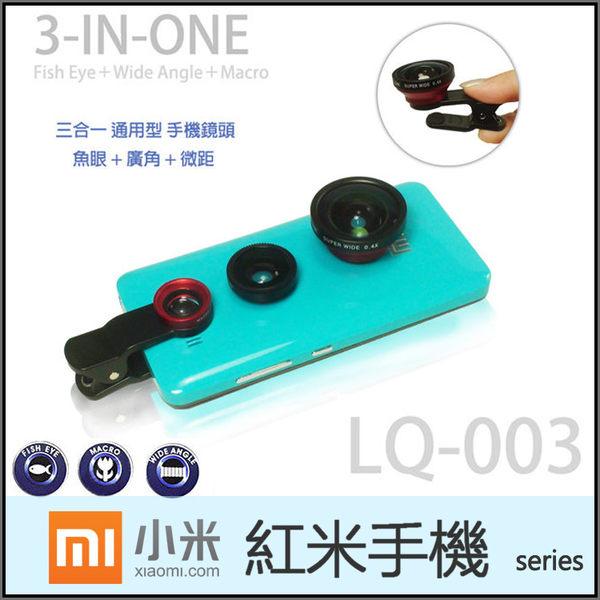 ★超廣角+魚眼+微距Lieqi LQ-003通用手機鏡頭/小米 MIUI Xiaomi 紅米/紅米Note/紅米Note2/3/紅米2/紅米1S