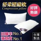 枕頭 - 特級舒柔壓縮枕1入 [高彈力 蓬鬆柔軟] 超細纖維布 觸感厚實、柔軟 MIT台灣製造