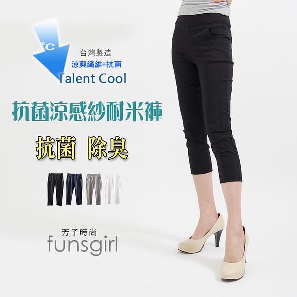 抗菌涼感褲-往前車線涼感七分耐米褲-4色(M-XL)~funsgirl芳子時尚