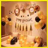 年終大促 創意黑金成人生日布置背景墻宴會用品裝飾品氣球男朋友派對套餐