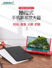 10寸手機螢幕放大器12寸3d高清創意手機放大器桌面支架 牛年新年全館免運