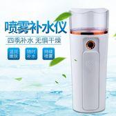 納米噴霧補水儀便攜式冷噴加濕美容器家用面部噴霧機手持噴臉神器 凱斯盾數位3C