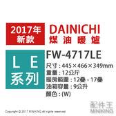 【配件王】日本代購 海運 一年保 DAINICHI FW-4717LE 煤油暖爐 9坪 電暖爐 9L 暖器 提示