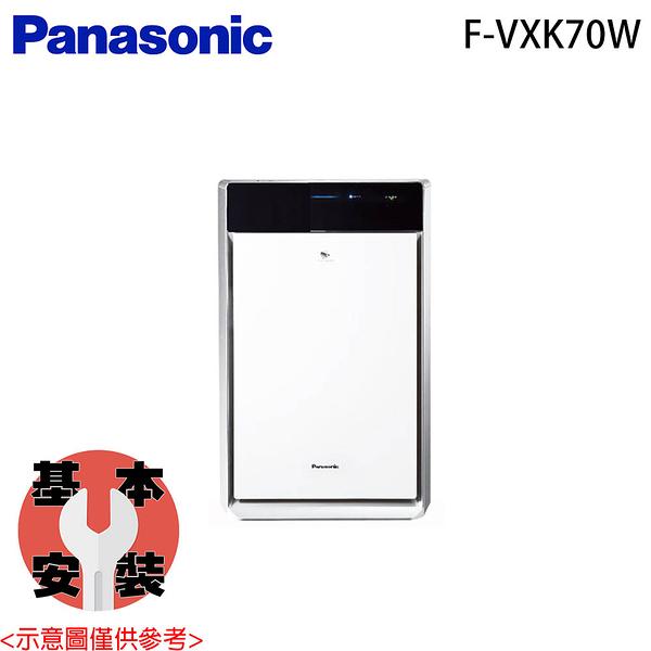 【Panasonic國際】15坪 空氣清淨機 F-VXK70W 免運費