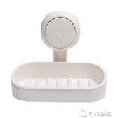 肥皂盒真空吸盤浴室壁掛式香皂盒衛生間肥皂架免打孔置物架 CIYO黛雅