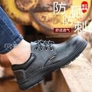 工作鞋勞保鞋男士防砸防刺穿老保電焊工安全冬季輕便鋼包頭防臭耐磨工作 快速出貨