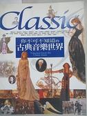 【書寶二手書T1/音樂_BZL】你不可不知道的古典音樂世界_許麗雯