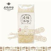 老鍋米粉.純米米粉蔬菜系列_牛蒡(200g/包,共2包)﹍愛食網