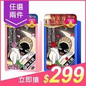 (任2件$299)Sexylook 夜奇蹟黑面膜(盒裝5片入) 兩款可選【小三美日】