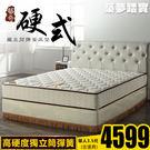 【IKHOUSE】築夢踏實獨立筒床墊-硬式獨立筒床墊-單人3.5尺下標區