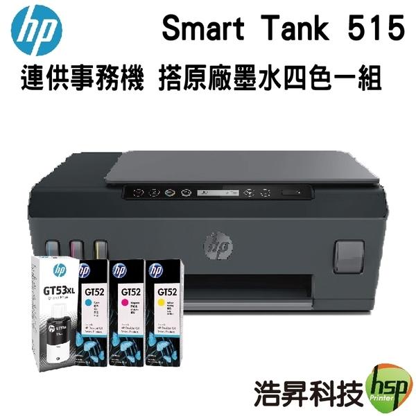 【搭原廠墨水四色一組 送四包相紙】HP Smart Tank 515 - 3in1多功能連供事務機 登錄送500元禮卷