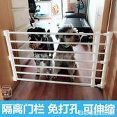 中小型寵物隔離門檔寶寶安全防護欄貓狗柵欄陽台圍欄免打孔加高版 HM 居家物語