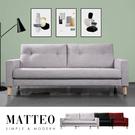 Matteo-馬泰奧三人沙發(JY/馬泰奧三人沙發)【DD House】