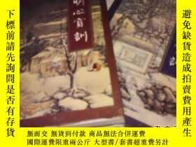 二手書博民逛書店《明心寶訓——菜根譚罕見小窗幽記 圍爐夜話》(上 下)1995年