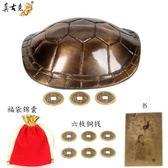 烏龜殼器具龜殼占卜工具擺件龜殼算銅錢裝飾品擺件