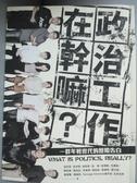 【書寶二手書T4/政治_KOI】政治工作在幹嘛?:一群年輕世代的歷險告白_呂欣潔