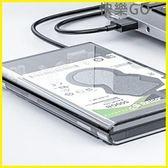 外接硬碟盒 行動硬碟盒2.5寸全透明固態硬碟盒外置讀取殼usb3.0外接硬碟盒子