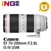 【6期0利率】CANON EF 70-200mm f/2.8L IS III USM 佳能公司貨 第三代 小白三
