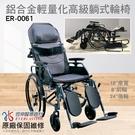 【最高補助11000】 恆伸醫療器材 ER-C0061-88 機械式輪椅未滅菌 鋁合金輕量化躺式輪椅(移位+仰躺)